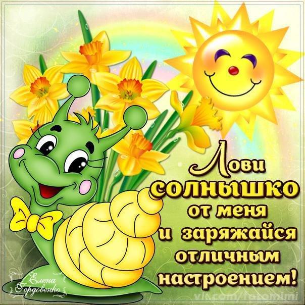 Туризме, приятного дня солнышко открытки