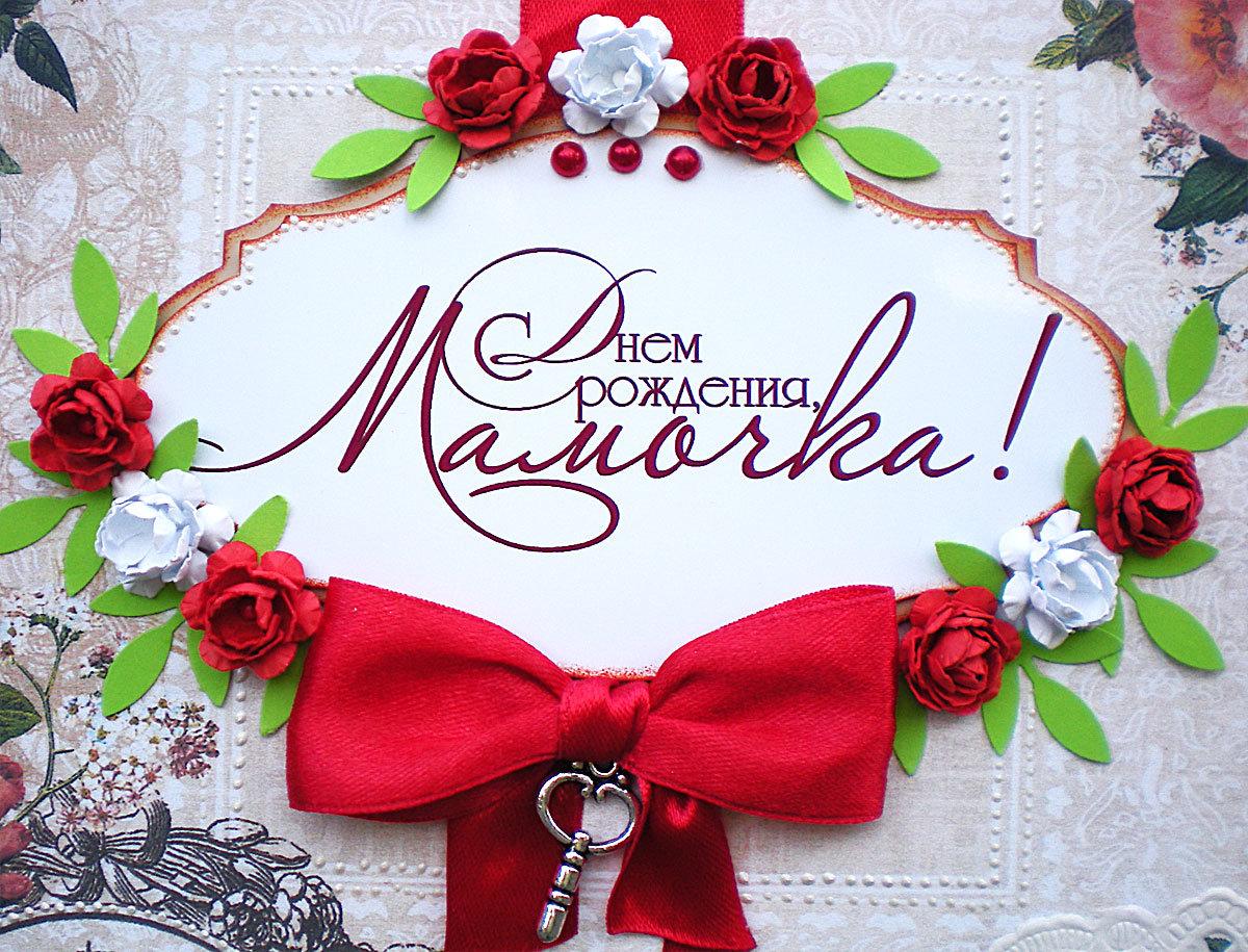 Надпись для открытки с днем рождения маме
