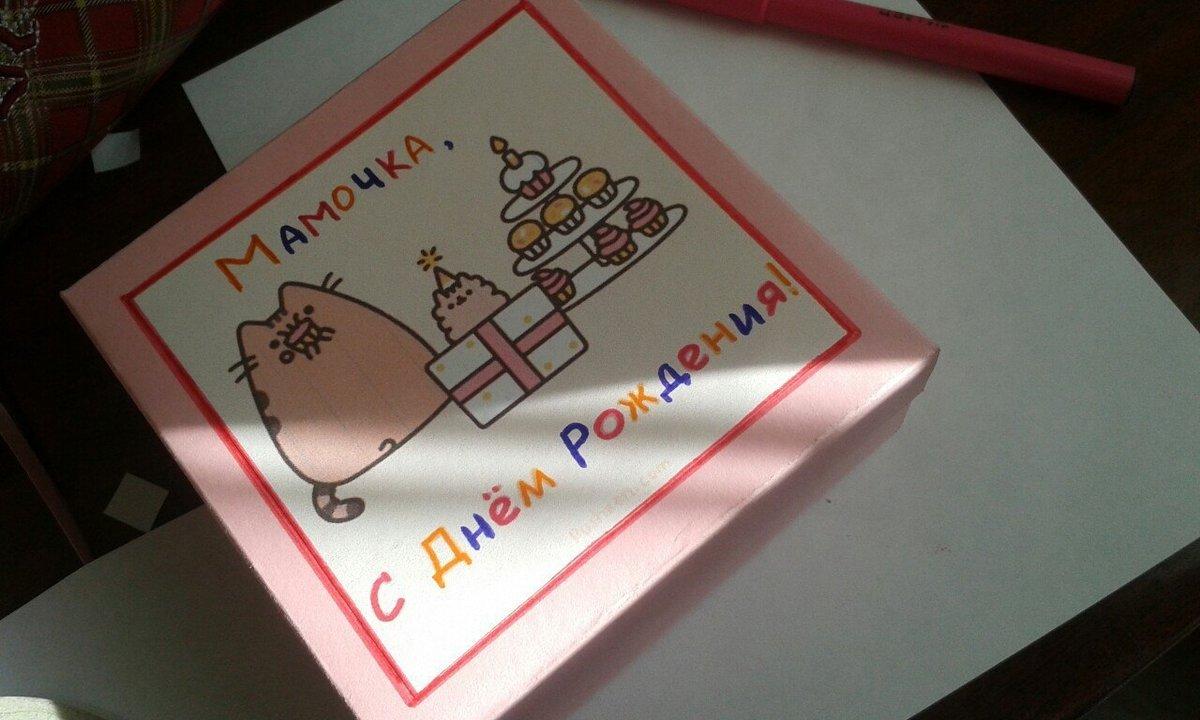 Ручной, открытка с днем рождения маме своими руками от дочки 13 лет