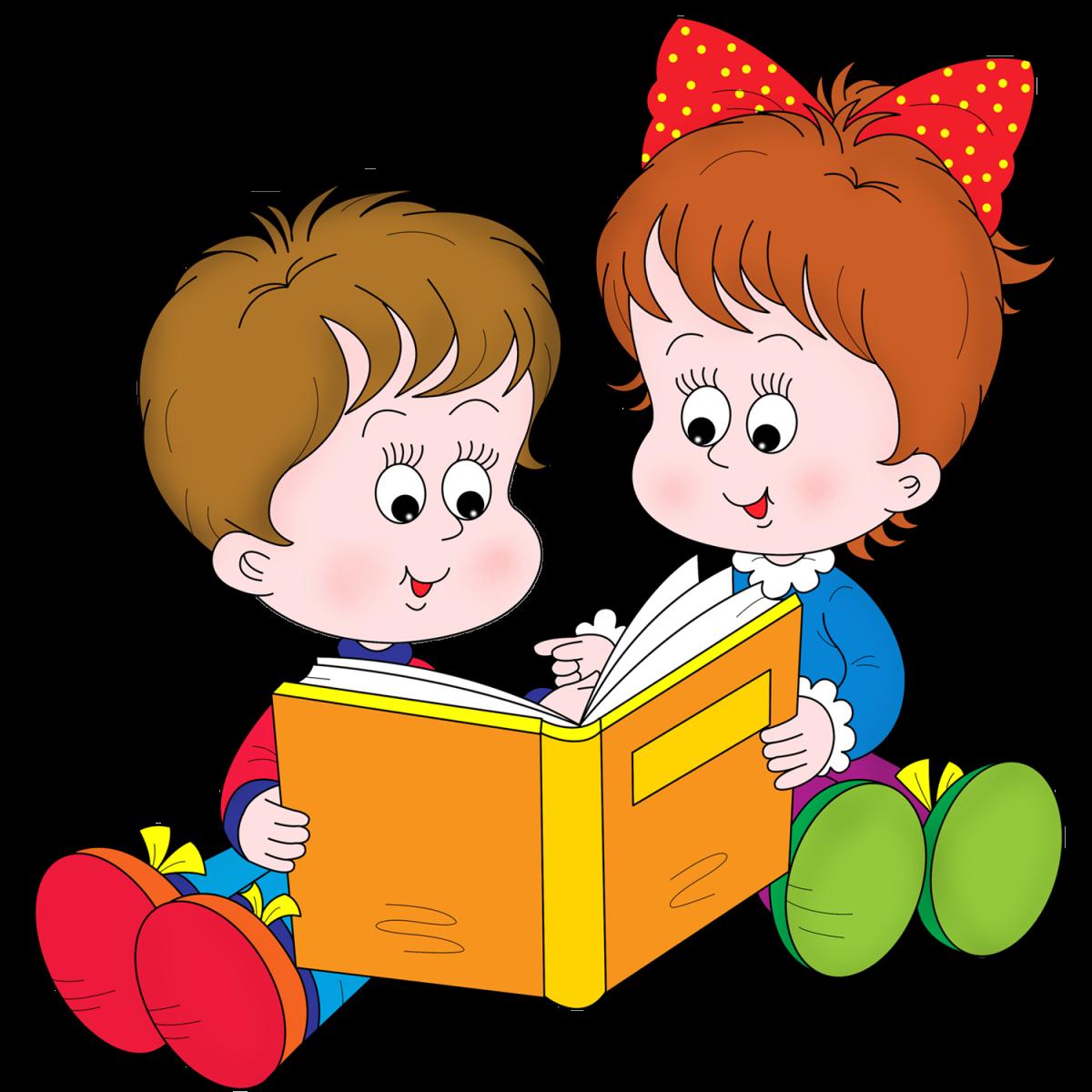 картинки с детьми читающими книги очень нежный