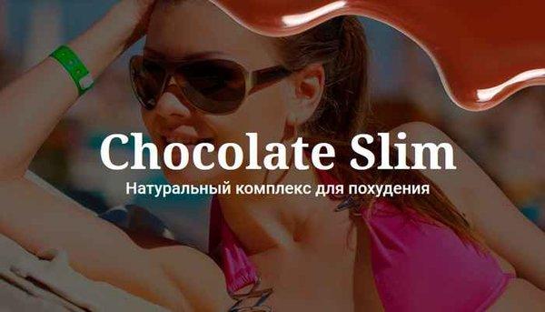 шоколад для похудения chocolate slim отзывы