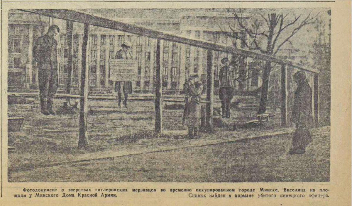 «Красная звезда», 26 ноября 1942 года, что творили гитлеровцы с русскими прежде чем расстрелять, что творили гитлеровцы с русскими женщинами, зверства фашистов, зверства фашистов над женщинами, зверства фашистов над детьми, издевательства фашистов, преступления фашистов