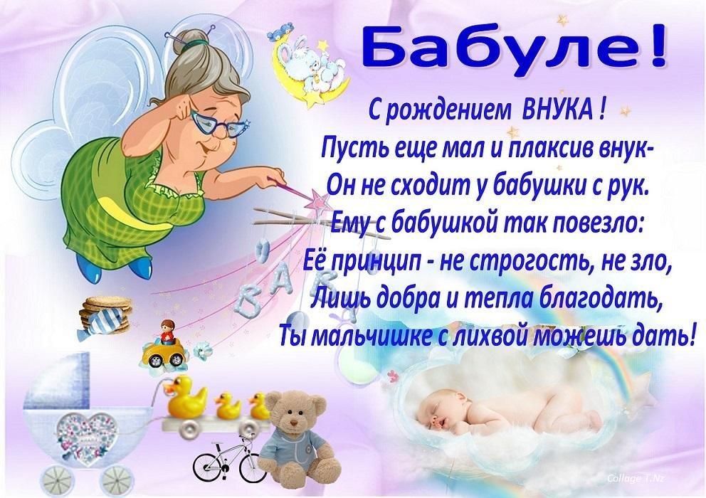 Поздравления для бабушки с рождением внука открытка, картинки