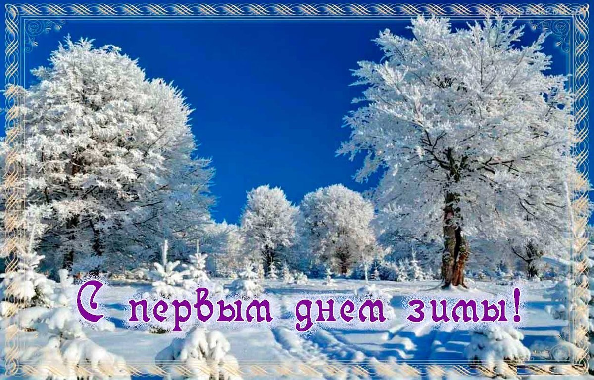Фотографии и открытки зима, красивая