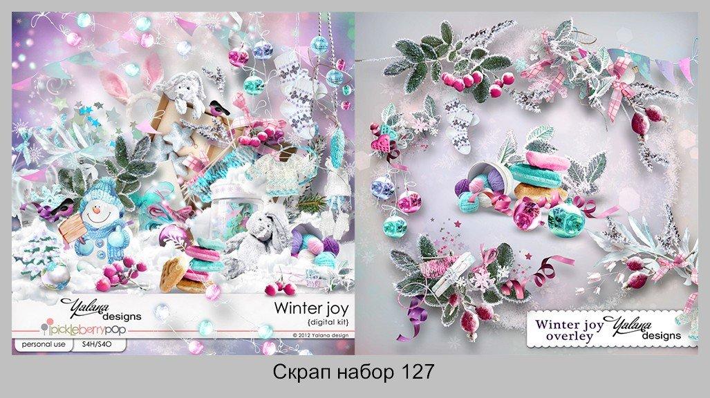 Скрап набор: Winter Joy | Зимние радости