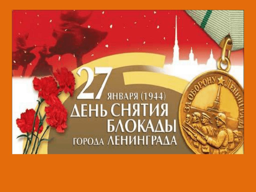 поздравления ко дню воинской славы вот