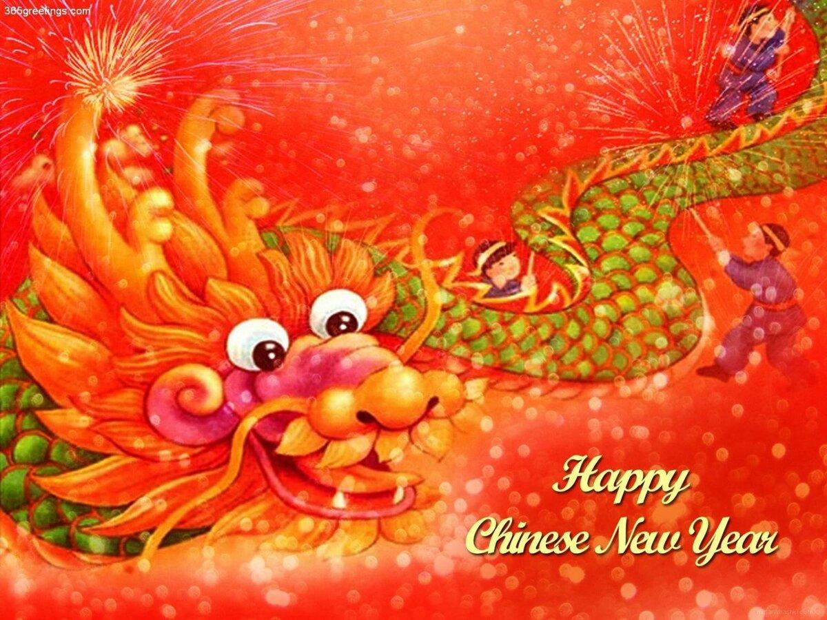Китайское поздравление в открытках