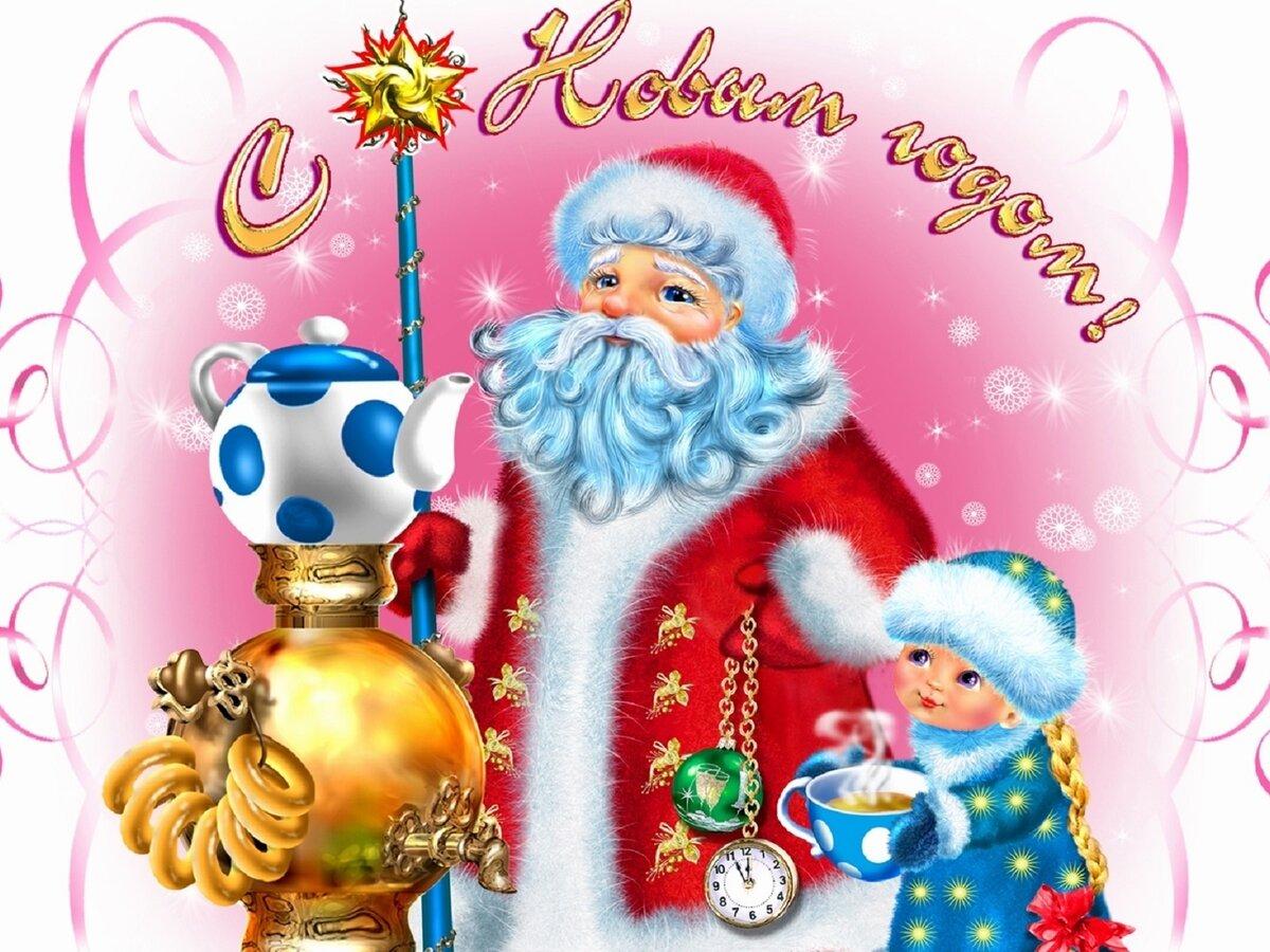 картинки на новый год с елкой и дед морозом и пожеланиями вытекает искусственного