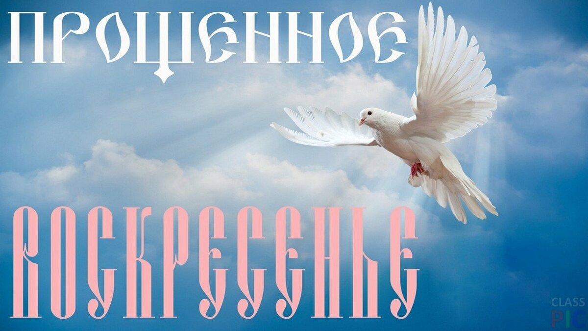 Прощеное воскресенье: как просить прощенье и что говорить