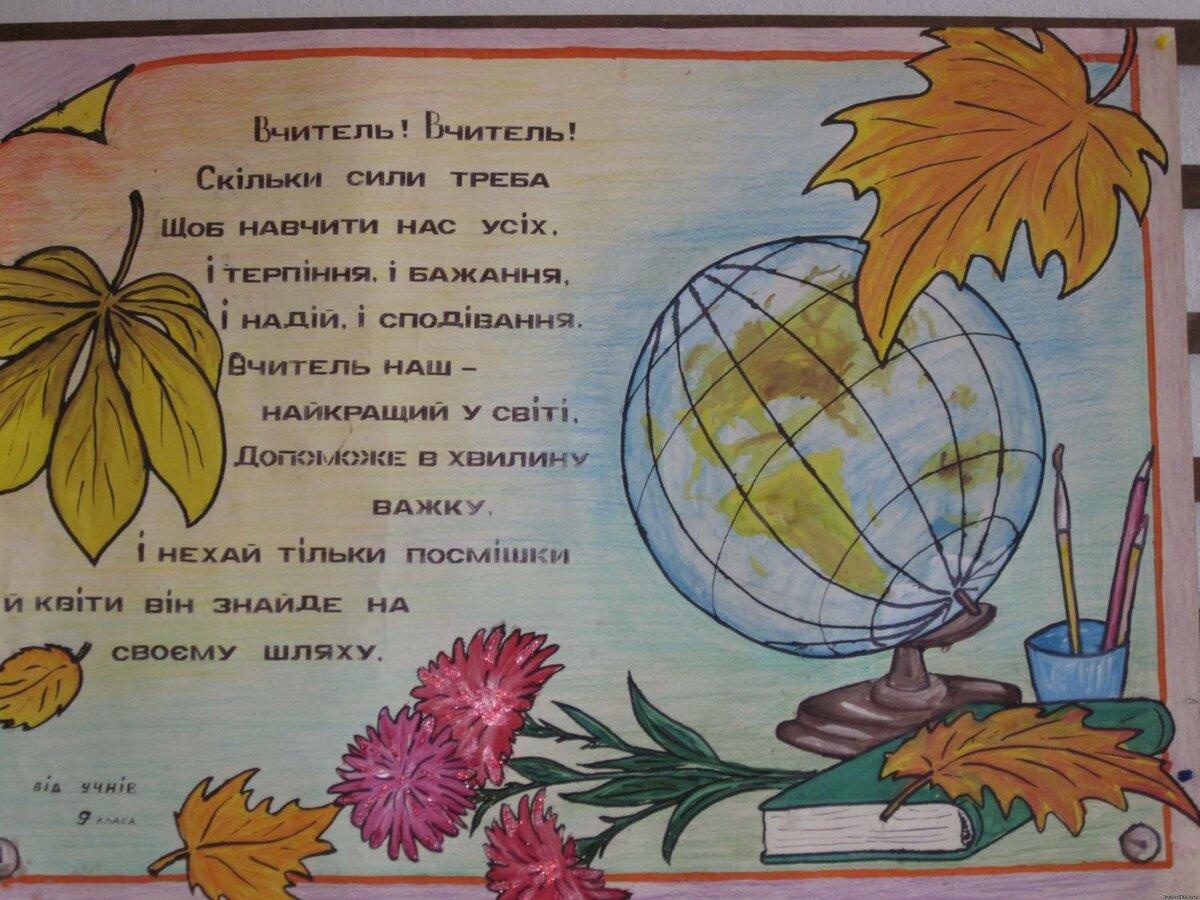 Оформление открытки на день учителя рисунок надежная