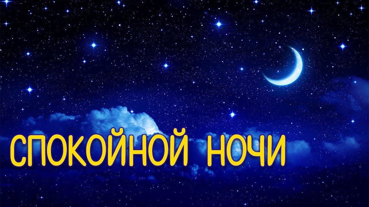 Спокойной ночи другу пожелать открытка, дню