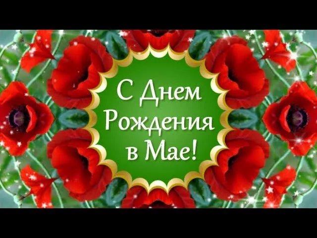 Поздравления с днем рождения майским именинникам