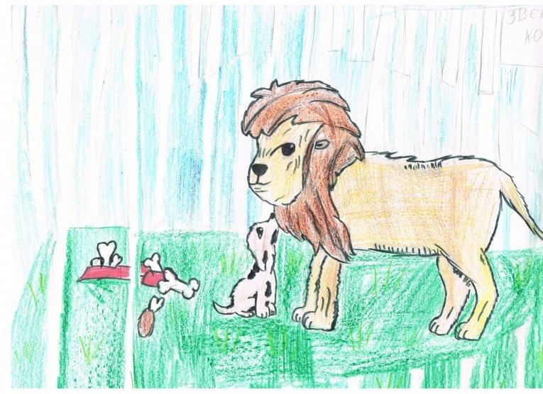 нарисовать рисунок лев и собачка необходимо избавиться