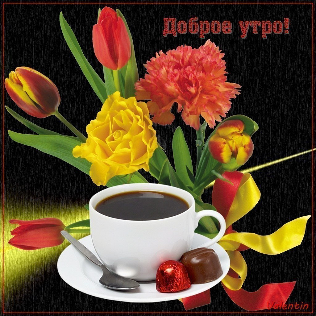Картинки с поздравлением с добрым утром с цветами