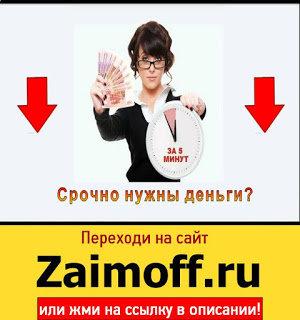 Займы с просрочками и плохой кредитной историей онлайн срочно. Займы онлайн срочно без проверок и отказа!!!  ..................↓↓↓↓↓ ЖМИ НА ССЫЛКУ ↓↓↓↓↓   . . . Скопируйте и перейдите по ссылке ➜ zaimoff.blogspot.com ================================ Онлайн займ с плохой кредитной историей без ... - Займы онлайн Срочно взять займ при открытых просрочках ... - Все Займы Онлайн Кредит с плохой кредитной историей и открытыми просрочками Займ с просрочками и плохой кредитной историей — 88 ... Взять кредит с плохой кредитной историей онлайн 99% без отказа Займ с плохой кредитной историей и просрочками, срочно взять ... Взять займ с плохой кредитной историей на ... - Все Займы Онлайн Займы с просрочками и плохой кредитной историей онлайн срочно  Нас также находят по фразам:  Мгновенный онлайн займ с плохой ки  Займ экспресс на карту онлайн  Екапуста займ онлайн заявка  Взять займ на карту без отказа онлайн с плохой кредитной историей срочно  Онлайн займ moneyman  Займы онлайн без проверок моментально  Займ экспресс онлайн без отказа круглосуточно  Микроклад займ онлайн личный кабинет  Сервис моментальных займов онлайн  Займы до 100000 онлайн  Центр займов оплата картой онлайн  Погасить займ онлайн  Займ денег онлайн без процентов  Займы онлайн от 18 лет моментально  Рассчитать материальную выгоду с беспроцентного займа онлайн  Домашние деньги займ онлайн заявка  Онлайн займ в крыму  Сервис мгновенных онлайн займов  Онлайн заявка на займ без процентов  Займы пермь онлайн  Займы онлайн без отказа круглосуточно с плохой кредитной историей  Займер займ онлайн на карту  Срочные займы онлайн через интернет на банковскую  Малоизвестные онлайн займы на карту  Займы рф онлайн  Иркутск займы онлайн  Манимен онлайн займ  JKhgdrtYHN Займы с просрочками и плохой кредитной историей онлайн срочно