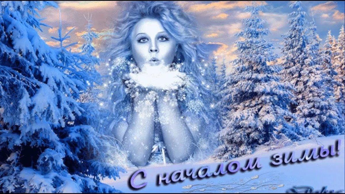 Днем, красивая открытка с наступлением зимы