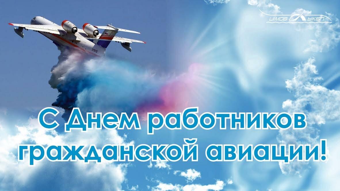 Днем рождения, открытки с день гражданской авиации