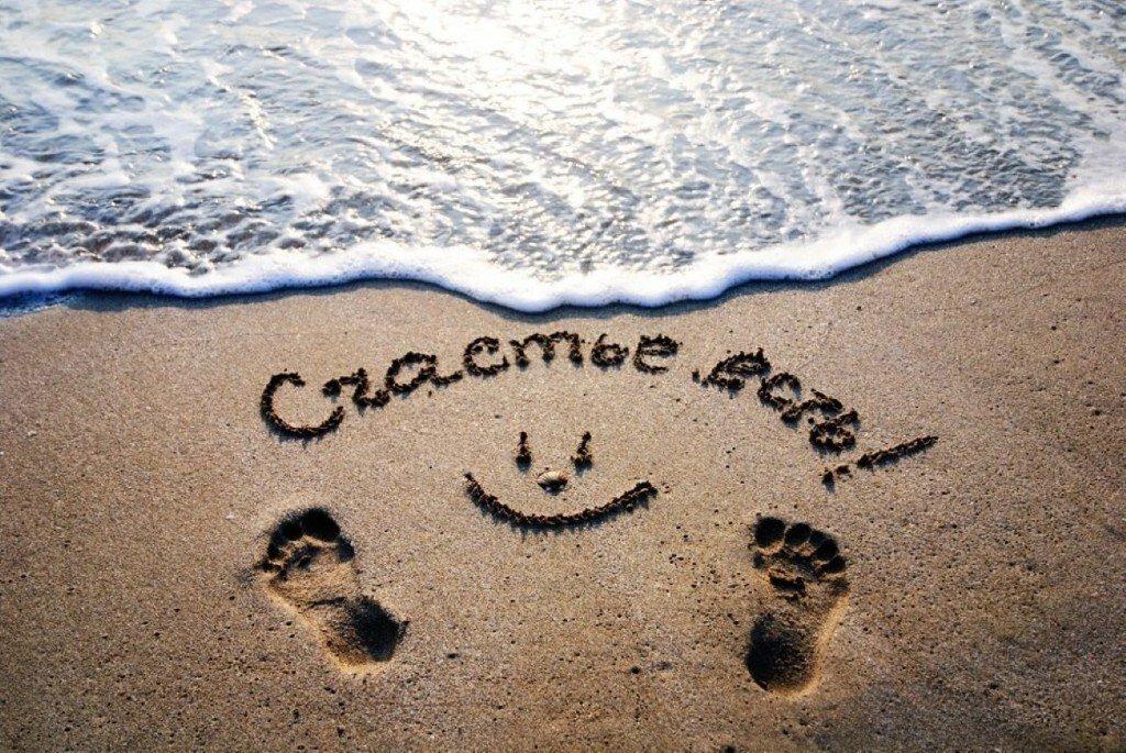 Открытки хочу с тобой на море, поздравление