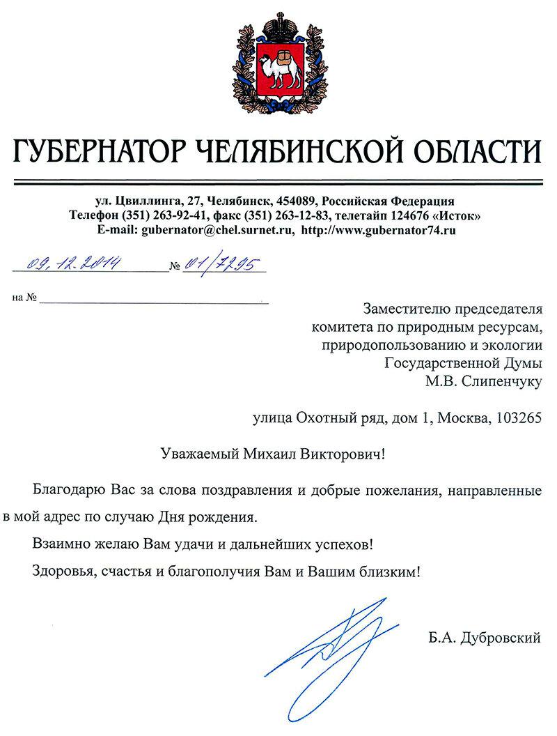 поздравление с юбилеем от губернатора московской области