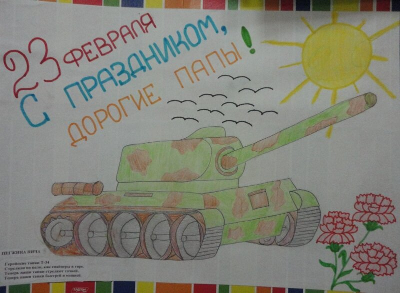 Картинки 23 февраля рисовать детям