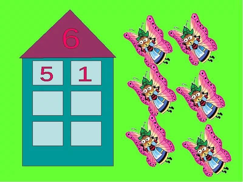 Математические домики картинки для детей