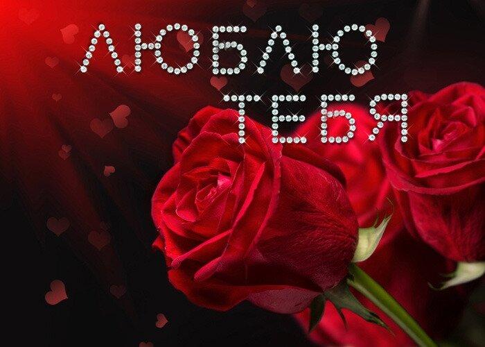 Видео открытку признания в любви