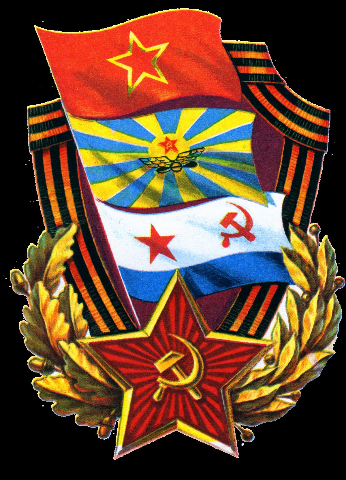 Открытка с красной армией