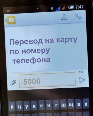 как перевести деньги на карту через номер телефона