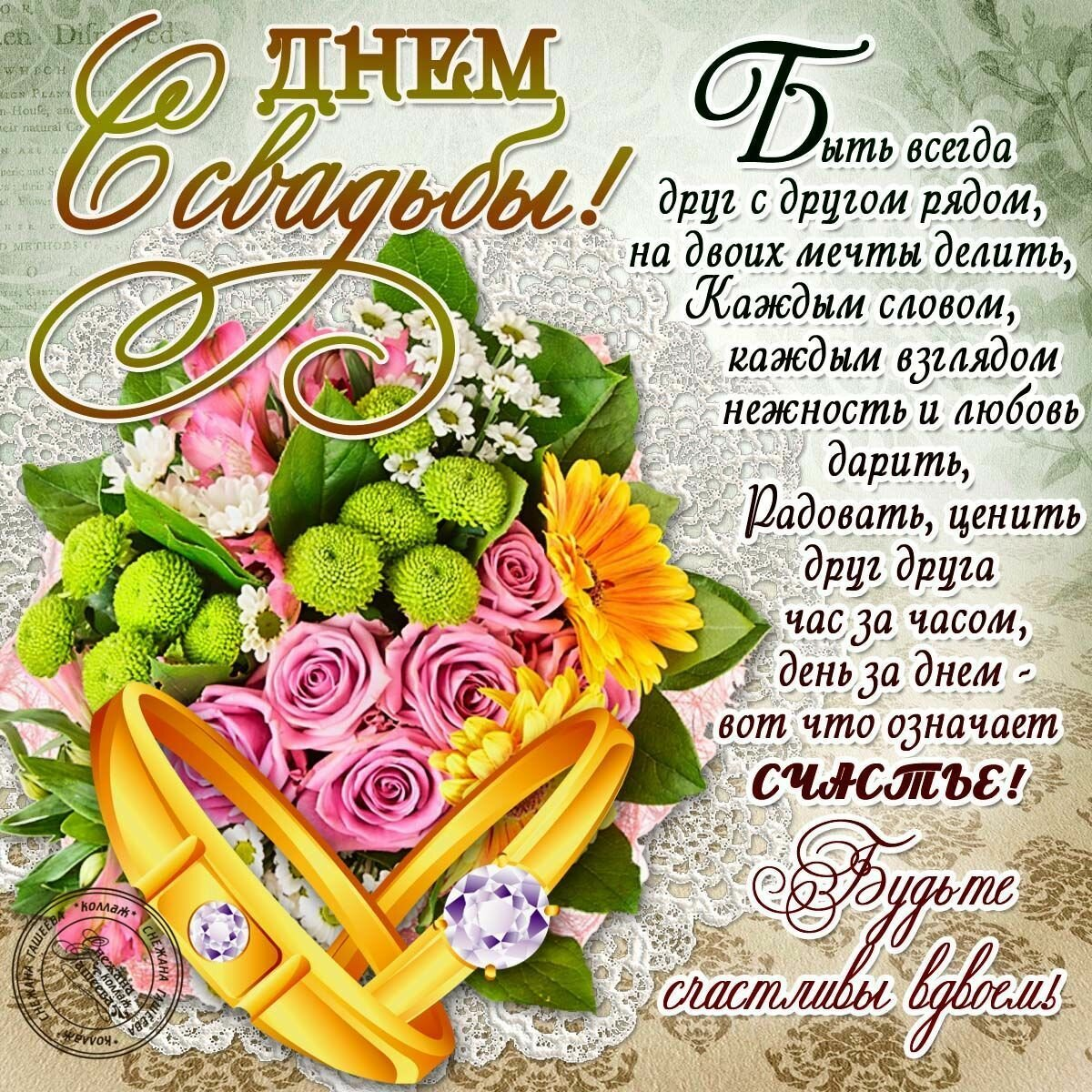 Поздравительная открытка молодоженам на свадьбу