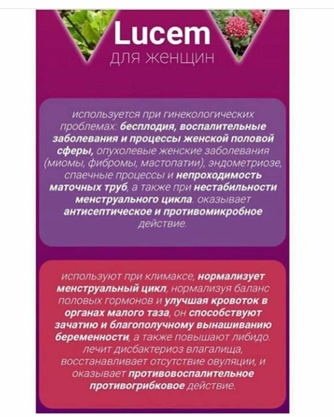 Lucem - для женского здоровья в Александрии