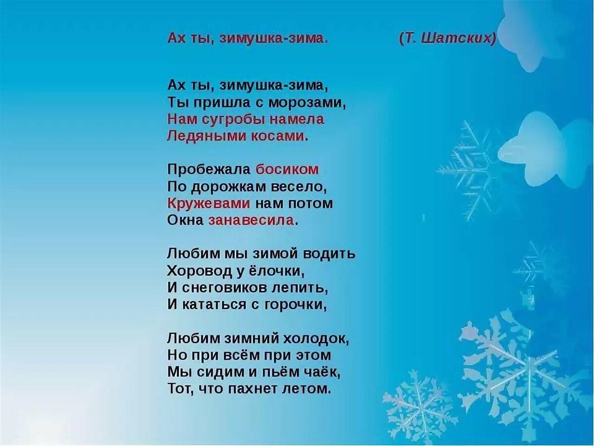 стихи о зиме стихи о зиме революции семью раскулачили