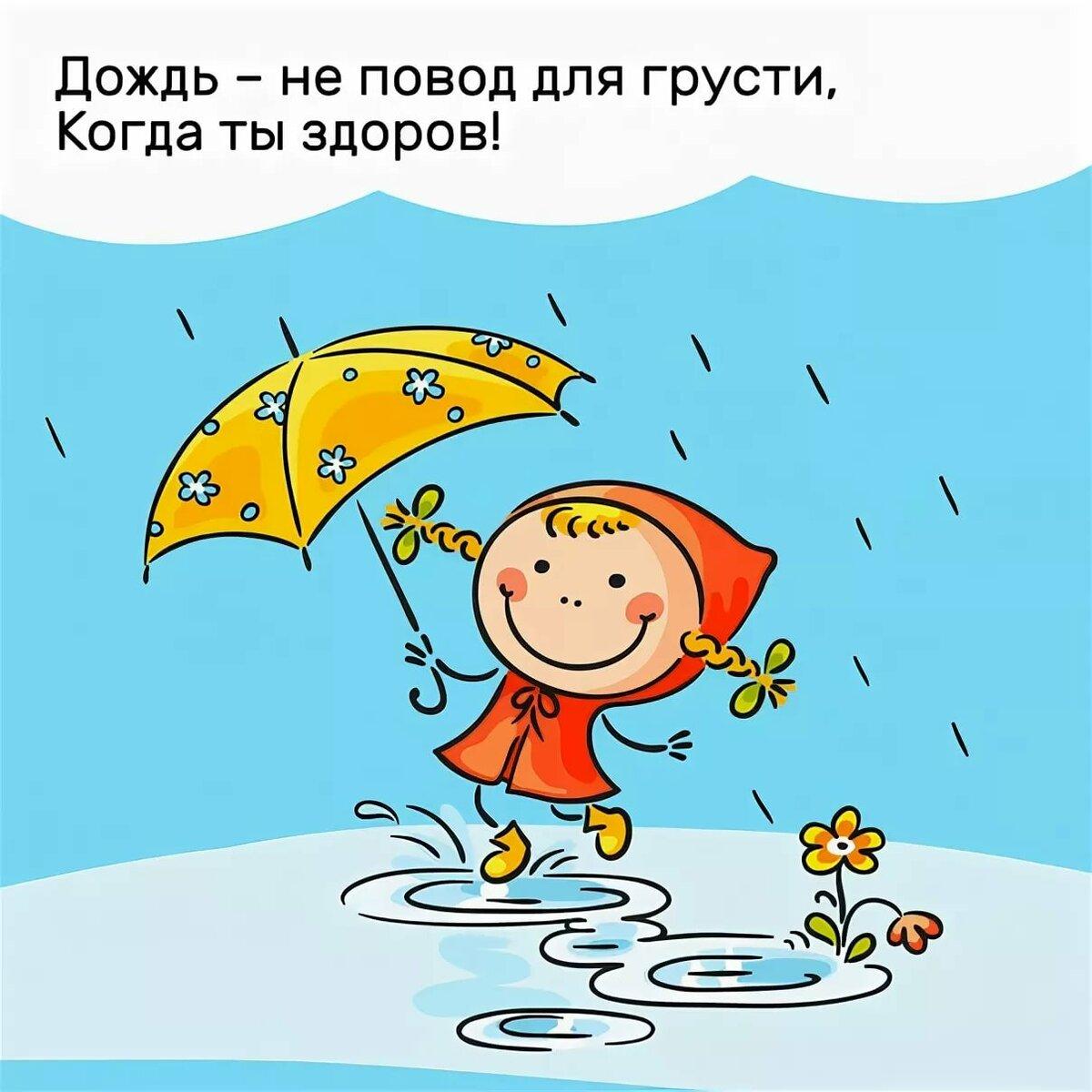 Открытки приколы про погоду
