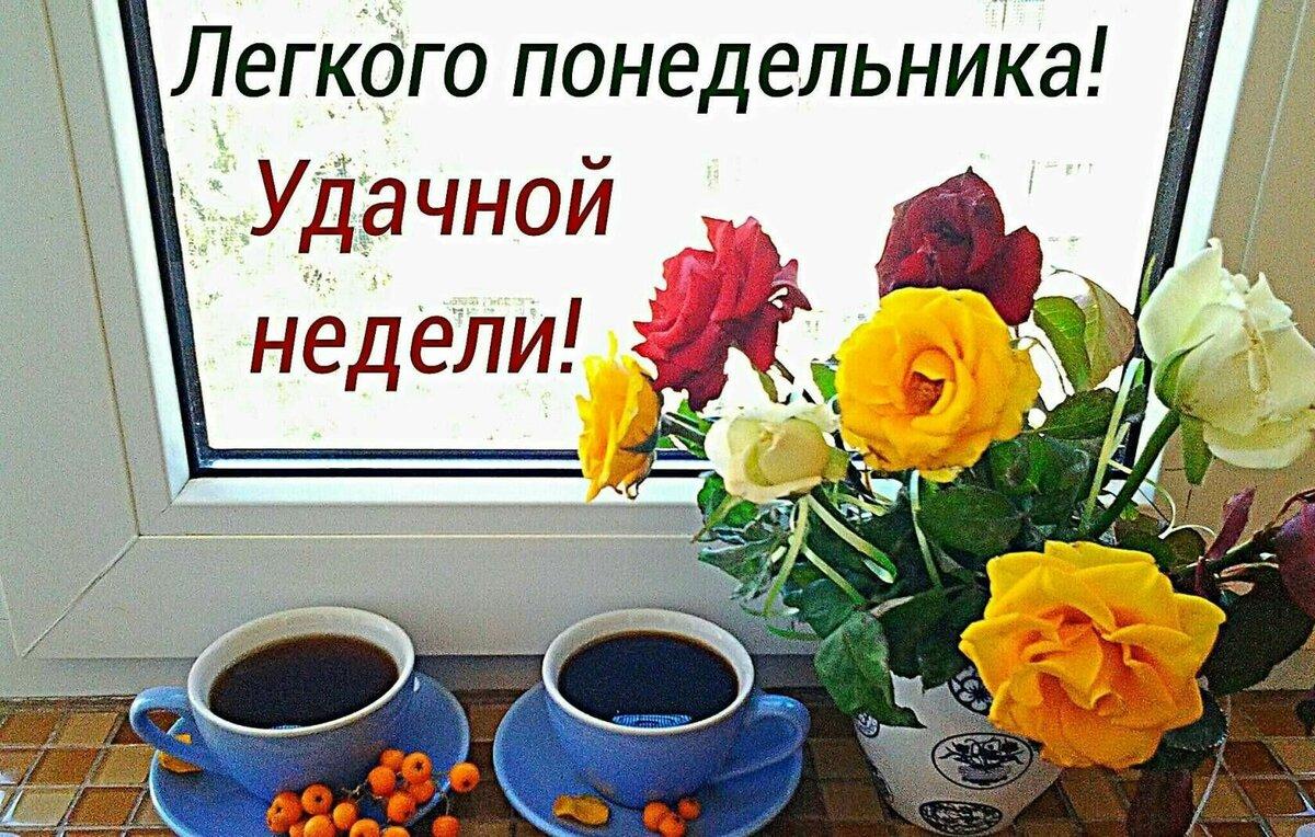 Доброго утра хорошей недели картинки, открытка поздравление днем
