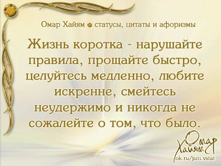 Картинки цитаты омара хайяма про отношения между мужчины и женщины, день рождения