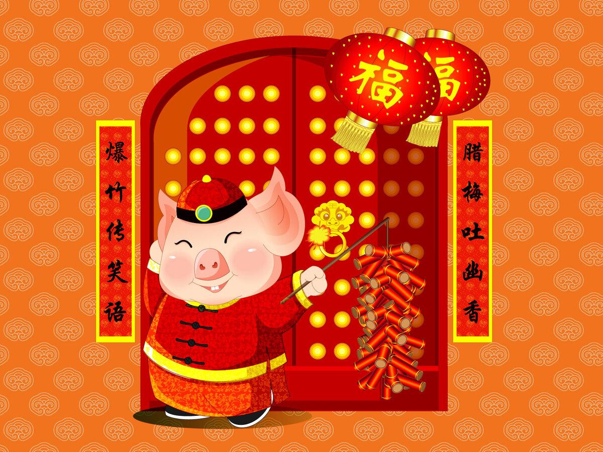Прикольные поздравления с китайским новым годом свиньи