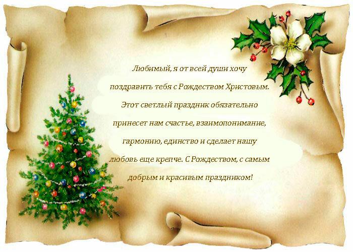 Днем рождения, рождество стихи картинки