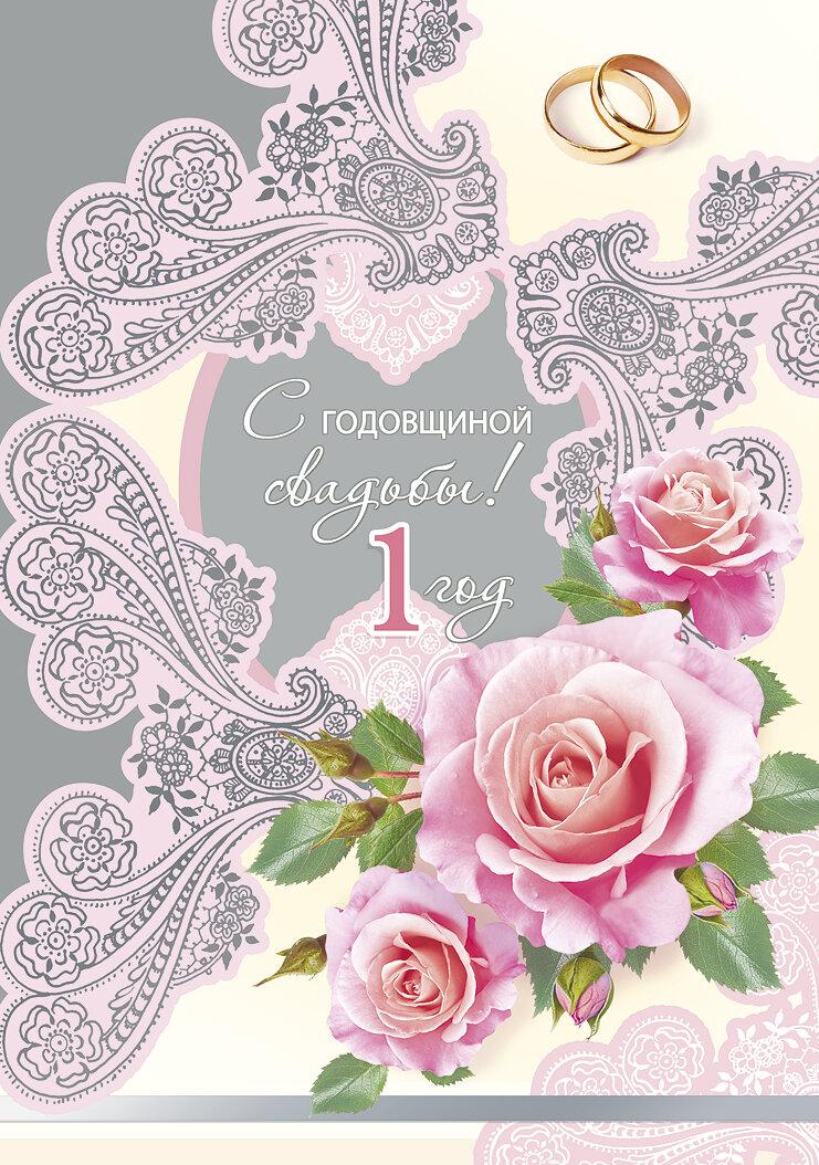 Открытки вк с годовщиной свадьбы