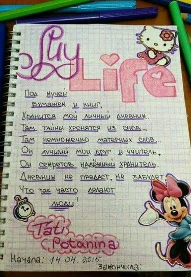 картинки со стихами в мой дневник о себе некоторых людей деньги