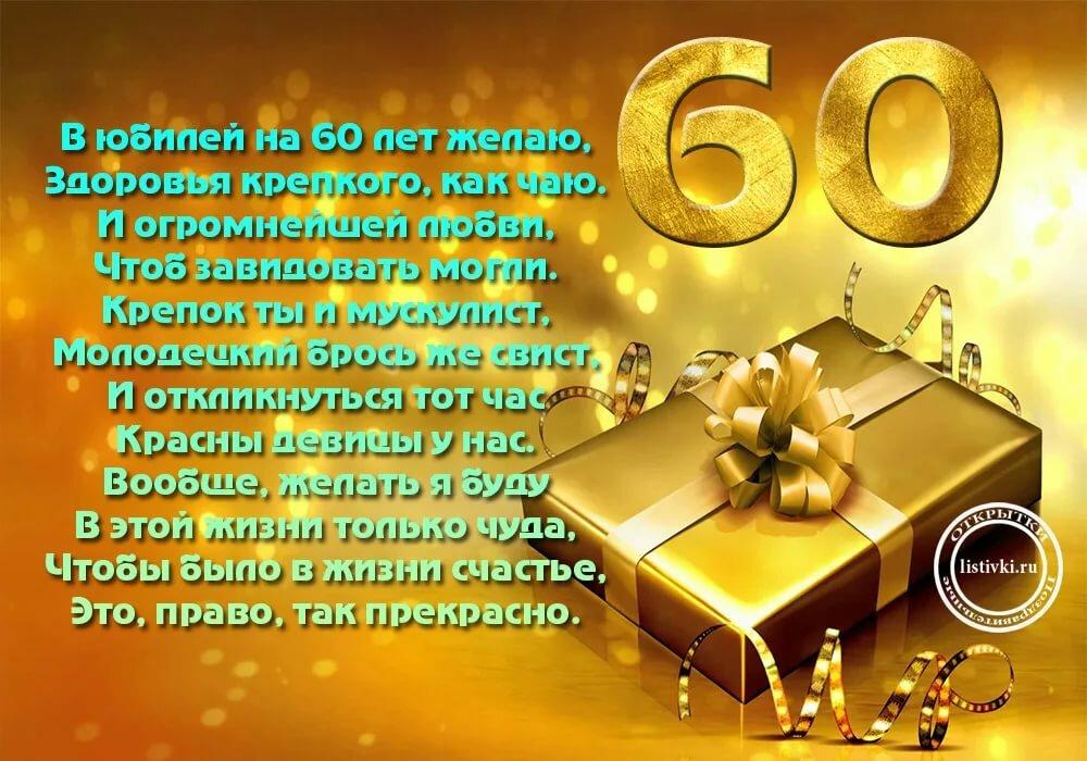 Поздравление в открытке на 60 лет