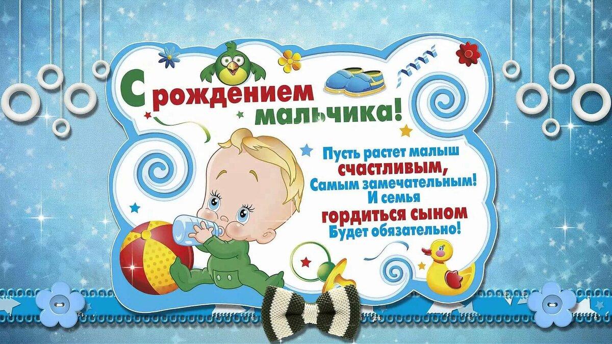Днем, картинки и анимации с рождением мальчика