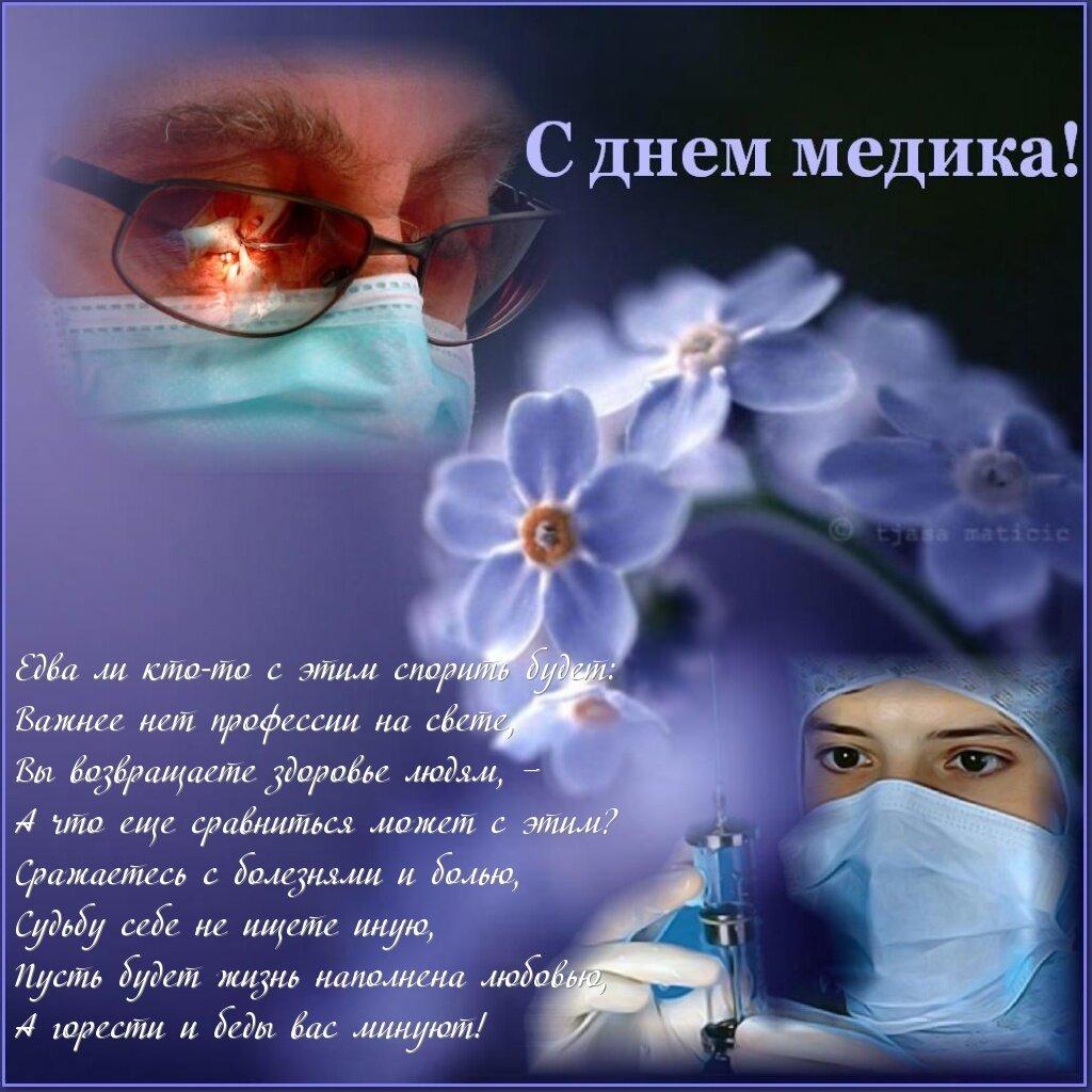 день медработника картинки поздравления значит, давайте будем