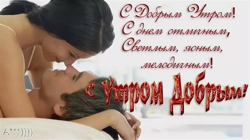 Открытка с добрым утром и поцелуем для мужчины, днем