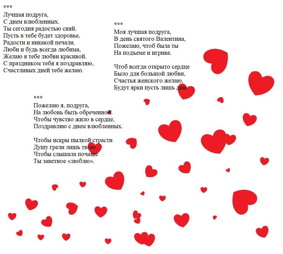 стихи подруге на день святого валентина для даши принципе