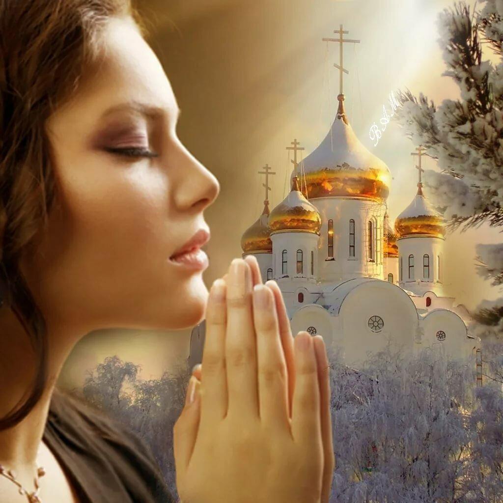 Анимации картинки о молитве