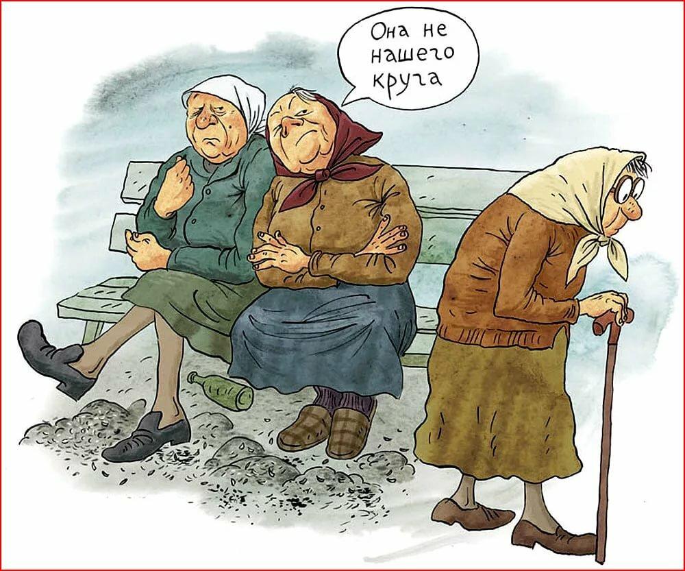 Прикольные картинки о стариках старушках