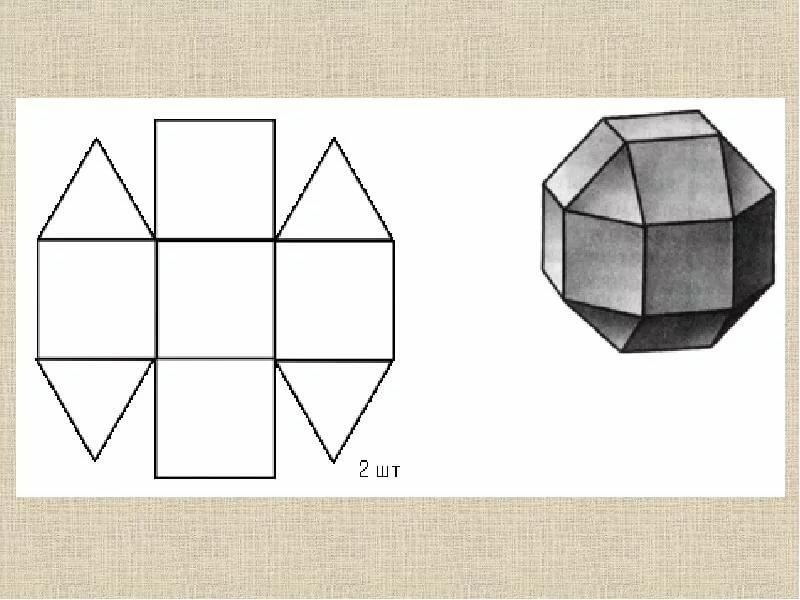 Девушки, как сделать геометрическую картинку
