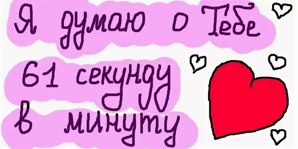 Картинки с надписями со смыслом о любви любимому мужчине короткие