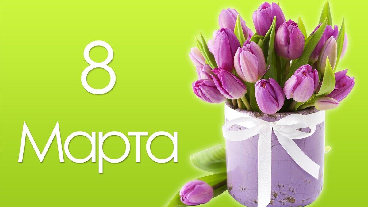 Открытка с 8-е марта