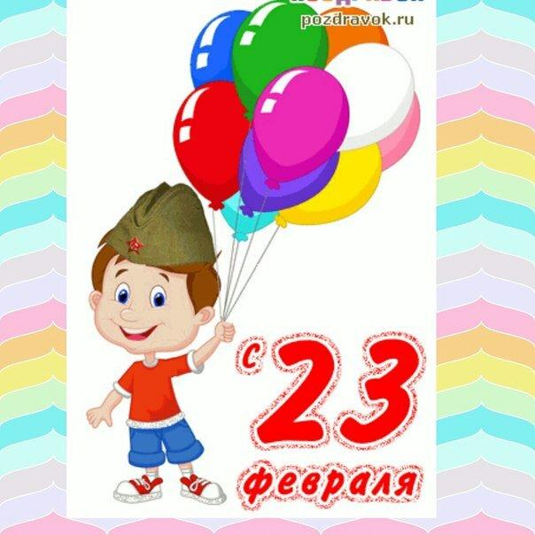 Поздравительная открытка с 23 февраля от детей
