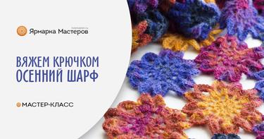 The Collection схемы вязания крючком шалей и палантинов From